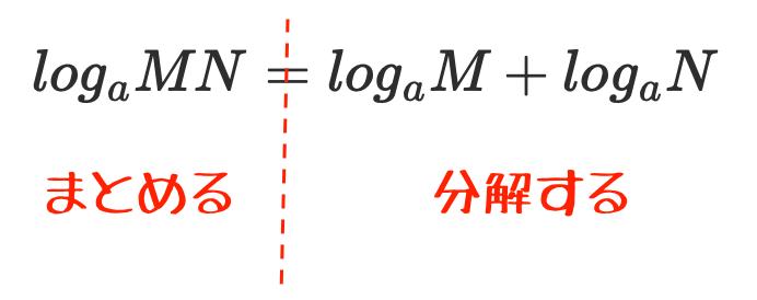 ログの計算は、まとめたり分割したり自由にできる。